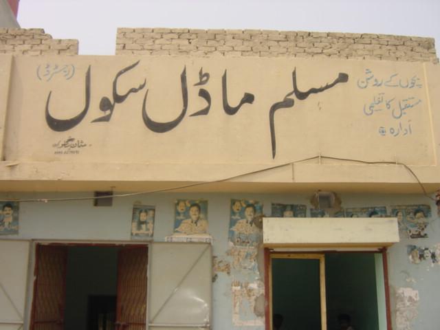 مسلم ماڈل سکول