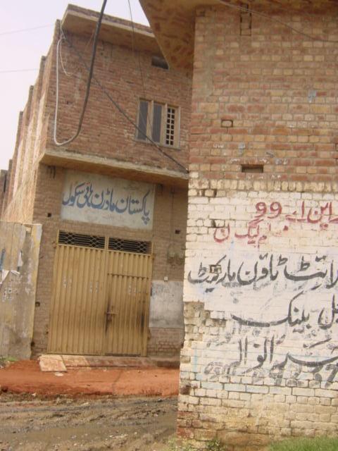 پاکستان ماڈرن سکول